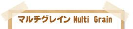 マルチグレイン Multi Grain